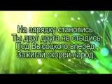 ППО НПП Радиосвязь ПРОФСОЮЗ -3D