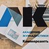 "Академия журналистики ""Коммерсантъ"""