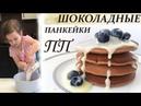 ДИЕТИЧЕСКИЕ ШОКОЛАДНЫЕ ПАНКЕЙКИ / ПП и ЗОЖ кулинарный масло спрей
