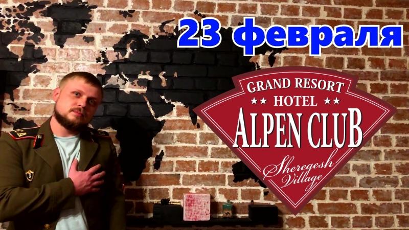 Приглашение на Чернуху от команды - Трехколесный велосипед (г.Новокузнецк) - 23 Февраля - AlpenClubPub Шерегеш.