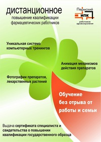 Сертификация фармацевтов в городе воронеж сертификация тормозных цилиндров