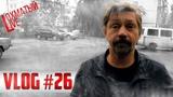 VLOG #26 - Пьяный мужик. Съемки сериала