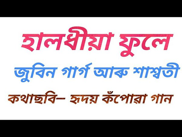 Halodhiya Phule - Zubeen Garg Sashawati