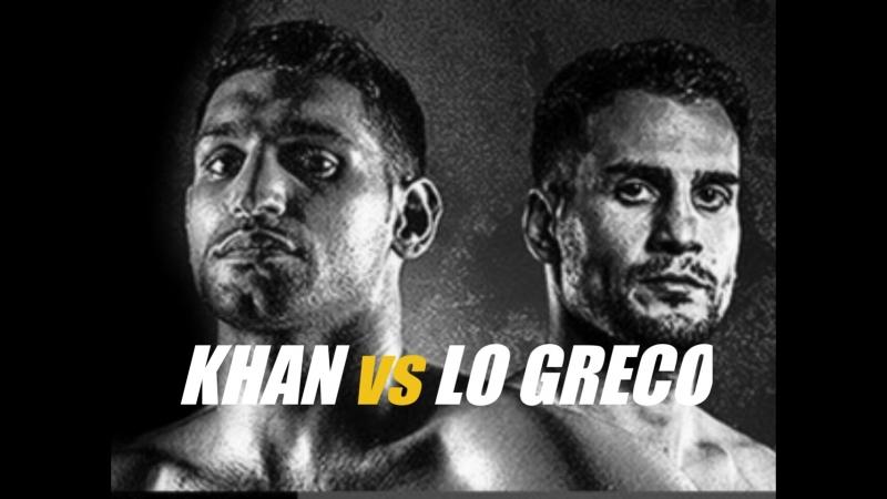 Амир Хан vs Фил Ло Греко (Amir Khan vs Phil Lo Greco) 21.04.2018