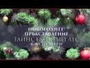 Иммерсивный новогодний спектакль «Таинственный лес»