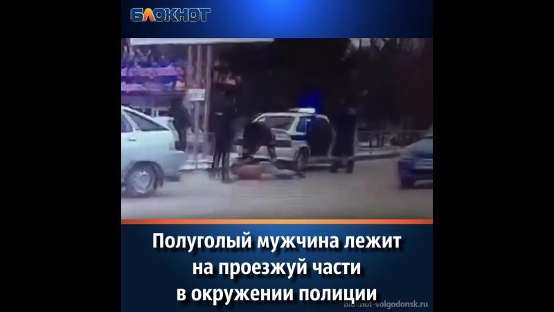 Лежащий на проезжей части полуголый парень в окружении полиции в Волгодонске попал на видео