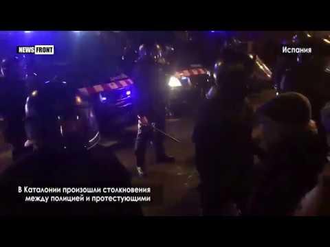В Каталонии произошли столкновения между полицией и протестующими