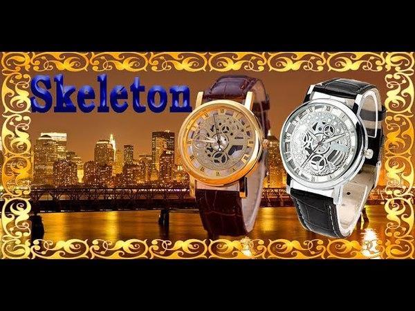 Наручные кварцевые часы Skeleton