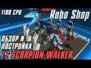 ROBOCRAFT Обзор и постройка T7 SCORPION WALKER из Robo Shop