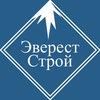 """ООО """"Эверест-Строй"""""""