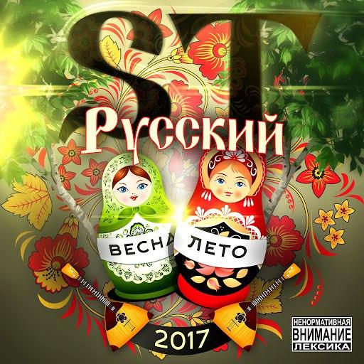 ST альбом Русский
