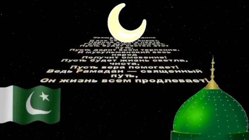 Рамадан 2018 Поздравляю От души mp4