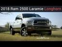 RAM 2500 Laramie Longhorn 2018 бунтующая страсть в каждом сантиметре кузова
