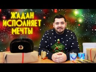 Жадан Исполняет Мечты: Рождество. Офис Google. Посылки.