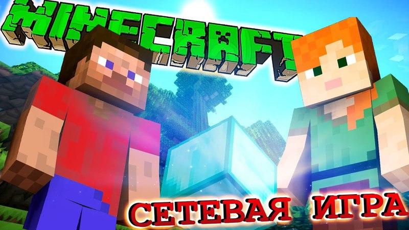 Майнкрафт СЕТЕВАЯ ИГРА 💣 ОХОТА НА АЛМАЗЫ 💎 ПРОХОЖДЕНИЕ КВЕСТА 🔥 мультик про Minecraft