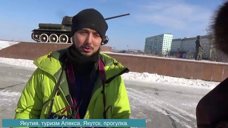 Туризм Алекса прогулки по Якутску 30.03.18 и ресторан Чочур Муран
