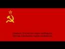 Государственный гимн СССР-Himno nacional f USSR-.- (480p).mp4
