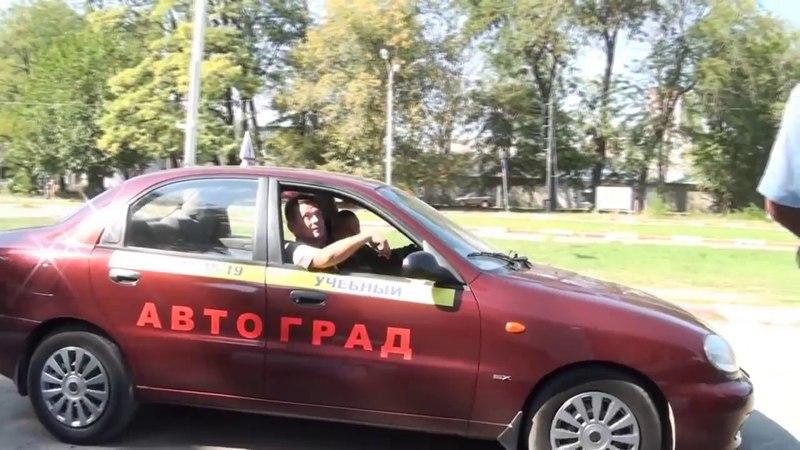Автошкола Автоград