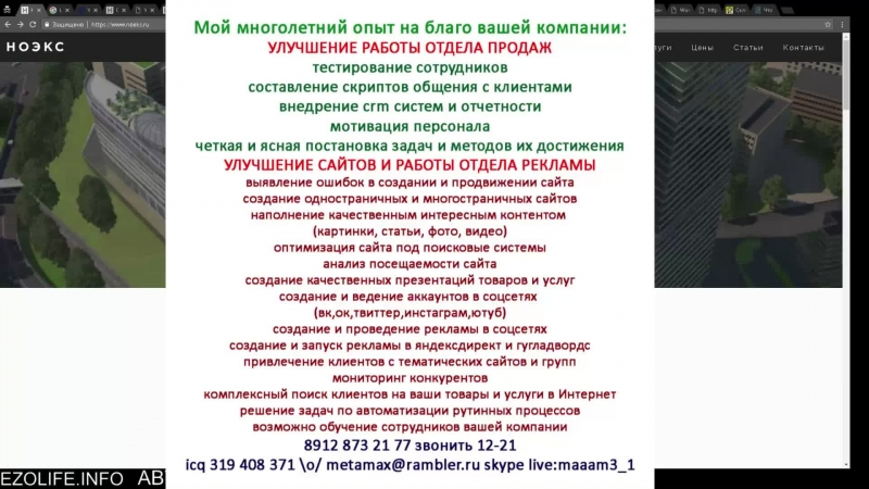 АУДИТ САЙТА www.noeks.ru SEO СКЛЕЙКА ОШИБКИ ПРОДВИЖЕНИЕ РЕКЛАМА КЛИЕНТЫ