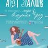 АРТ Залив - городская ночь искусств