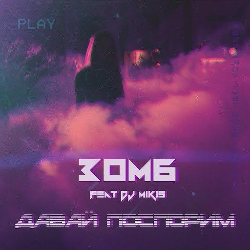 Зомб альбом Давай поспорим (feat. DJ Mikis)