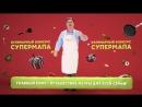 Кулинарный конкурс СУПЕРМАПА для всей семьи