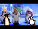 The penguins | Пингвин | ТАНЕЦ ПИНГВИНА | Penguins dance | Songs for Children | Nursery Rhymes Songs