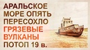 Древние города на дне Аральского моря Грязевой потоп 19 века