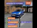 Такси и каршеринг в Москве