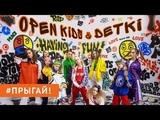 Open Kids ft. DETKI Прыгай! (Official Video)