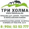 СК «Три Холма» строительство домов в Переславле