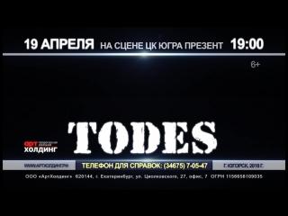 Тодэс (19апреля) -Югорск