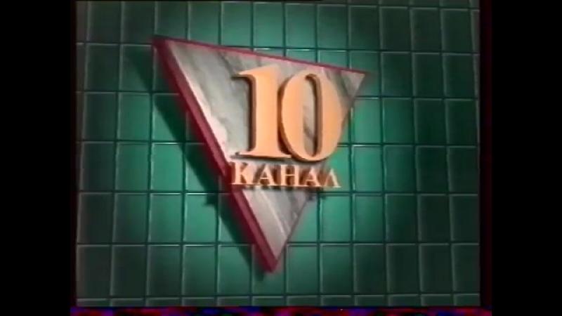 Программа передач и конец эфира (10 канал ТСМ [г. Новосибирск], 1993)