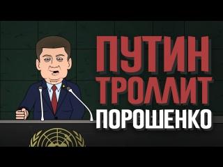 Путин Троллит Порошенко.Крым: реальная история.