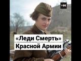«Леди Смерть» Людмила Павличенко