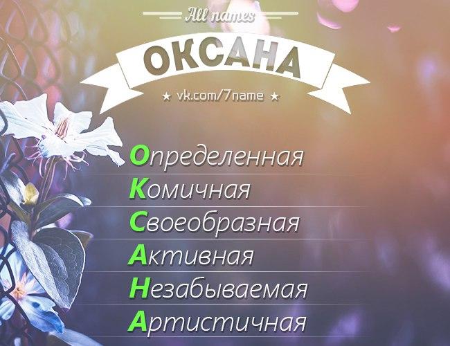 Оксана Коляскина |