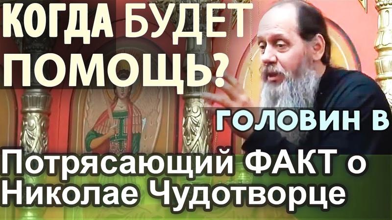 Мы молимся не тому Богу! Глубинно не православные, Все вообще! Головин Владимир