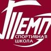"""Спортивная школа """"ТЕМП"""" в Барнауле"""