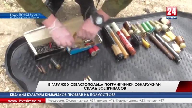 В Балаклаве у одного из местных жителей пограничниками обнаружен склад боеприпасов, тротила и пороха. Как сообщает пресс-служба