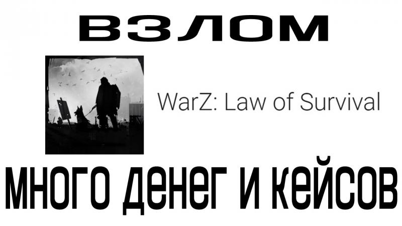 Взлом WarZ Law of Survival Много денег и кейсов Mod