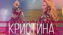 Кристина - Женская любовь Красивая, цыганская песня 2018
