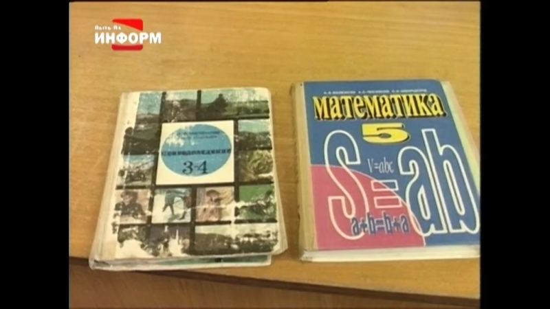 Нехватка учебников 1997 Архивы нашей памяти