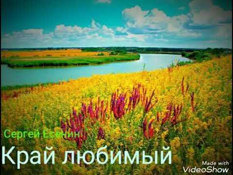 Край любимый Сергей Есенин. Читает Виктор Золотоног