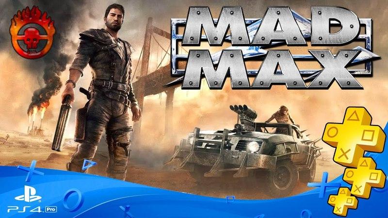 Mad Max (БЕЗУМНЫЙ МАКС) ► Бесплатная игра для подписчиков PS Plus ► 13 АПРЕЛЬ 2018
