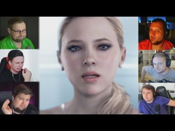 Реакции Летсплейщиков на Предложение Хлои из Detroit: Become Human