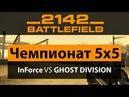 Inforce VS GHOST DIVISION/ NovGames / ClanWar Турнир / Battlefield 2142