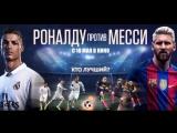 Роналду против Месси | Трейлер | Премьера: 18 мая 2018