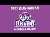 My Little Pony уже в кино