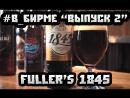 В_БИРМЕ - Выпуск 2 - Fuller's 1845