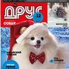 Журнал «ДРУГ для любителей собак»